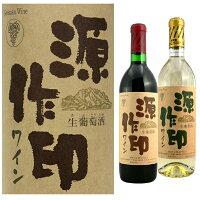 【全国送料無料】【矢尾ギフト】秩父銘産品【秩父路のうまい物】秩父ワイン原作印赤・白セット
