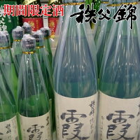 秩父錦純米生原酒あらばしり「霞」1800ml瓶