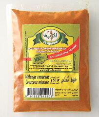 チュニジア風にちょっと辛めの味付けです♪チュニジア風クスクス用ミックススパイス50gMix Spic...