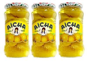 【お買得3本セット】モロッコ直輸入 レモン塩漬3本セット(プリザーブドレモン/シトロンコンフィ/塩レモン/レモンソルト)370gx3pcsCitron Confit / Preserved Lemon (Aicha, Morocco)(モロッコ料理 タジン マグレブ 北アフリカ)