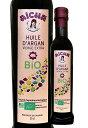 モロッコ大自然の恵みアルガンオイル250ml ローストタイプVirgin Argan Oil/Huile d'ArganVierge (Morocco))(タジン モロッコ料理 マグレブ 北アフリ