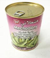 レバノン産モロヘイヤ800g缶okra(mechaalany,Lebanon)業務用卸売徳用オクラおくら