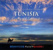 チュニジア大使館公認写真家徳光ゆかりさんによる写真集です!チュニジア写真集『チュニジア