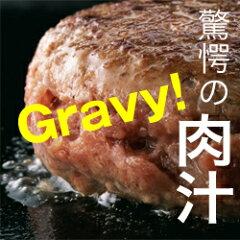 チキンナカタの牛肉100%のジューシーハンバーグ!肉汁がスンゴイ!【お取り寄せ】【送料無料】(...
