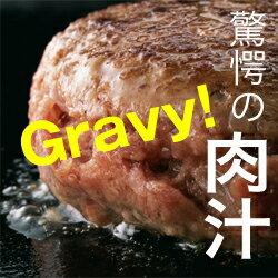 (送料無料) 肉汁で焼く 牛肉 100% 無添加 手作り (手ごね) ハンバーグ 150g×6個 簡単便利な ...