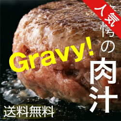 牛肉100%ジューシーハンバーグ