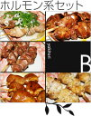 鶏肉屋さんが作ったB・ホルモン系焼き鳥(やきとり)セット