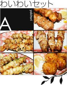 鶏肉屋さんが作ったA・わいわい焼き鳥セット15本入みんなでヤキトリパーティーも楽しいですし、...