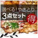 【商品到着後レビュー記載で送料無料】もっとお得なA・B・C選べる焼き鳥3セット! 鶏肉専門店が作る焼き鳥(やきとり・ヤキトリ)焼き鳥セット 美味しい焼鳥 BBQバーベキューでやきとり 家飲みでヤキトリ鶏肉 焼き鳥 焼鳥【02P06May15】 - 鶏肉、からあげ通販のチキンナカタ