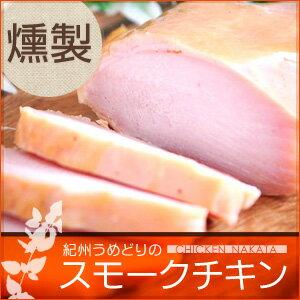 紀州うめどりをじっくり燻した燻製スモークチキンです。ハムは本来、豚肉で作るもの・・・ウチ...