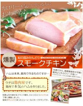 【送料無料】紀州うめどり燻製スモークチキン【2枚セット】珍しい鶏肉のハムです。鶏肉で作ったスモークチキン(ハム)です。買いまわり/買い回り鶏肉ハム買いまわり買い回り