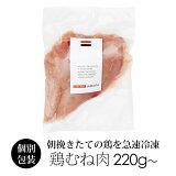 国産鶏肉ムネ肉