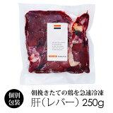 国産鶏肉紀州うめどり肝レバー(加熱用)250g和歌山県産銘柄鶏【紀の国みかん鶏での代用出荷】
