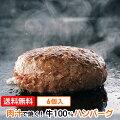 鶏肉屋が作る肉汁たっぷりハンバーグ