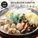 【鍋セット】居酒屋しのちゃん 鍋セット (約4〜6人前) 和風ダシ 寄せ鍋セット (鶏肉 ……