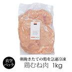 【訳あり】冷凍 鶏肉 紀州うめどり ムネ肉 1kg 業務用パック 和歌山県産 銘柄鶏 むね肉 【紀の国みかん鶏での代用出荷】