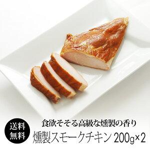燻製ハム 紀州うめどり 燻製 スモークチキン(2枚セット) 珍しい鶏肉のスモークチキン 国産 ギフト【送料無料】 【紀の国みかん鶏での代用出荷】
