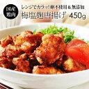 梅塩麹唐揚げ 500g うめからシリーズ シンプルで美味しい塩麹からあげ レンジで簡単便利な唐揚げ 紀州うめどり鶏肉使用 国産 冷凍