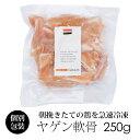 国産 鶏肉 ヤゲン軟骨 250g (冷凍) コリコリと弾力ある食感のナンコツ 軟骨唐揚げに