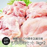 うめどりモモ肉1kg・ムネ肉1kgセット【鶏肉】