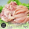 紀州うめどり2kgセットプリプリのモモ・ササミ肉