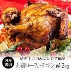 丸鳥 ローストチキン 1羽 約1.2kg (約3-5人前) パーティーを 丸鶏 で豪華に 【紀の国みかん鶏での代用出荷】