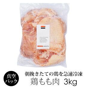 【定期購入】鶏肉 紀州うめどり もも肉 3kg 業務用パック。梅酢パワーBX70で育った 和歌山県産(国産/銘柄鶏) 鳥肉のモモ肉です。様々な鶏肉料理や鶏肉レシピで活用できます。