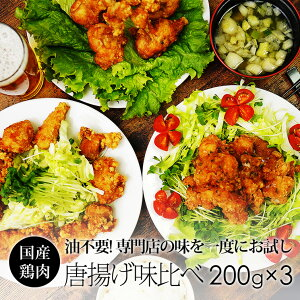 レンジで簡単 唐揚げ 味比べ3種セット (和歌山県産 紀州うめどり鶏肉) 冷凍からあげ 【紀の国みかん鶏での代用出荷】
