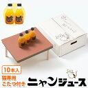 【予約(2月上旬〜)】『 猫と、こたつと、思い出みかん。』日本初 猫専用こたつ付(段ボール製) 和歌山みかん100% ニャンジュース (保護猫活動 オレンジジュース みかんジュース 果汁100%)・・・