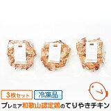 てりやきチキン 3枚セット 冷凍 和歌山県産 紀の国みかんどり 銘柄鶏 鶏肉