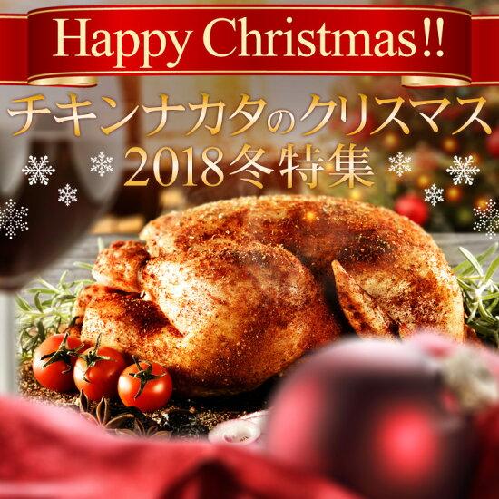 チキンナカタのクリスマス特集