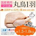丸鶏 1羽 まだ間に合う!【冷凍 小サイズ 約1.8kg】国...