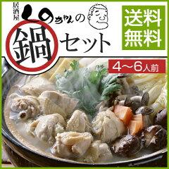 【送料無料】鶏鍋セット 鍋セット 和風ダシ 寄せ鍋セット。鶏肉、豚肉、鶏つくね入りの 鍋セッ...