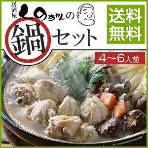 【送料無料】【新】居酒屋しのちゃんの鶏 鍋セット (約4?6人前) 和風ダシ 寄せ鍋セット。鶏…