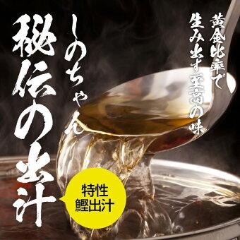 【鍋用】秘伝しのちゃんの鍋出汁800ml