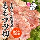 【鍋用】紀州うめどりモモ肉カット250g