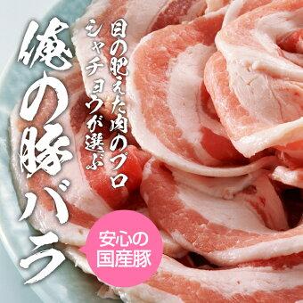 国産豚肉豚バラスライス250g様々な豚肉料理や豚肉レシピで活用できます。