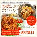 唐揚げ the chicken&竜田揚げお試しセット