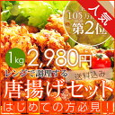 【送料無料】紀州うめどり チューリップ 唐揚げ 500g&梅...