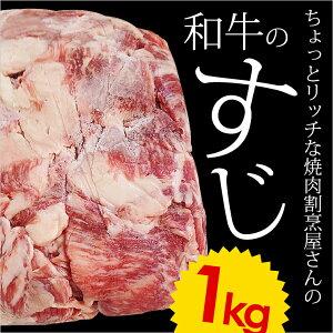 和牛すじ肉たっぷり1kg!牛すじのもつ煮込み、牛筋カレー、牛スジおでん、など国産和牛のスジ肉...