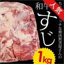 【国産】特選 牛すじ 1kg / 焼肉用に使われる牛肉の切れ端などが入っているため柔らかい牛スジ。牛すじのような筋肉でない牛筋。すじ肉/国産牛/筋肉/牛すじ/極上牛すじ