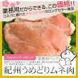 【冷凍】 訳あり 鶏肉 紀州うめどり ムネ肉 2kg 業務用パック (銘柄鶏) 和歌山県産鳥肉 只今、塩麹を使った鶏肉(ムネ肉)のレシピで人気です!鶏肉の むね肉