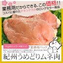 【冷凍】訳あり鶏肉 紀州うめどり ムネ肉 1kg 業務用パック (銘柄鶏) 和歌山県産鳥肉 イミダペプチドが豊富な鶏肉の むね肉 ( イミダゾールペプチド )