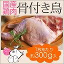 国産 鶏肉  紀州うめどり 骨付きもも肉 300g 【骨付き鳥】梅酢パワーBX70で育った(銘柄鶏) 和歌山県産 とり肉(鶏肉/鳥肉)です。様々な鶏肉料理や鶏肉レシピで活用できます。(もも肉・骨付き鳥・腿肉)