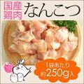 国産鶏肉紀州うめどり軟骨250g国産のなんこつです。コリコリと弾力ある食感の軟骨。唐揚にして食べると美味しい鶏肉