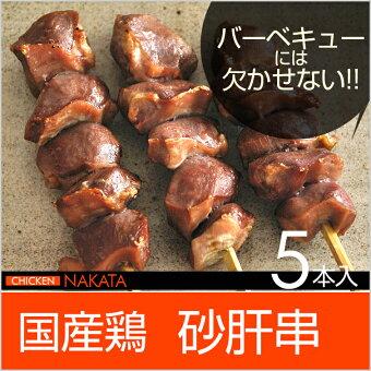 焼き鳥砂肝串