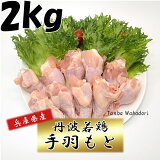 生鮮品 鶏肉 丹波若鶏手羽もと 兵庫県産 2kg
