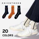 【CHICSTOCKS】LINE ラインソックス3,980円以上送料無料シックストックス メンズ レディース ユニセックス ライン クルー丈 白 黒 ギフト プレゼント 日本製 靴下 おしゃれ オシャレ 誕生日 母の日 父の日・・・