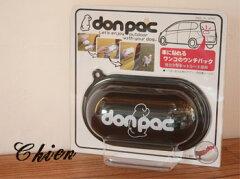 don pac ドンパック(Newブラック)【レビューで定形外郵便・送料無料】【smtb-KD】