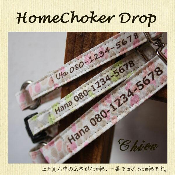 HomeChokerDrop1cm幅チョーカー(バックルタイプ)迷子札単品(迷子用・名前と電話番号入ります)【オーダーメイド商品】【製作に4週間前後】